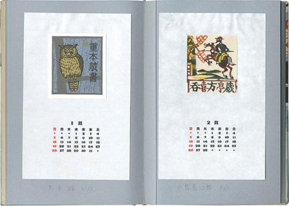 愛書票暦アルバム (1987~1990年) / 徳力富吉郎 塚越源七 高橋輝雄 大内香峰他
