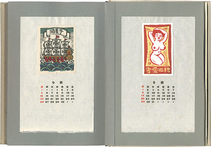 愛書票暦アルバム (1971~1974年) / 武井武雄 畦地梅太郎 川上澄生 金守世士夫他
