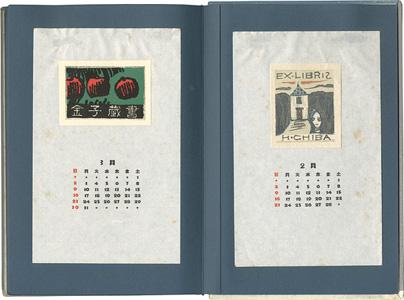 愛書票暦アルバム (1975~1978年) / 清宮質文 ガストン・プチ 武井武雄 畦地梅太郎他
