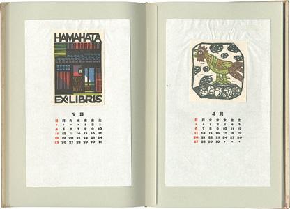 愛書票暦アルバム (1979~1982年) / 武井武雄 斉藤清 柄澤齊 クリフトン・カーフ他
