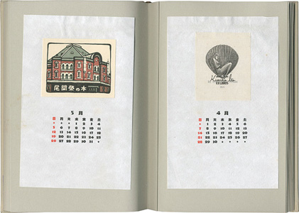 愛書票暦アルバム (1983~1986年) / 関野凖一郎 徳力富吉郎 柄澤齊 萩原英雄他