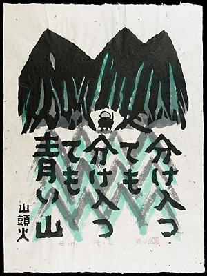青い山 / 秋山巌