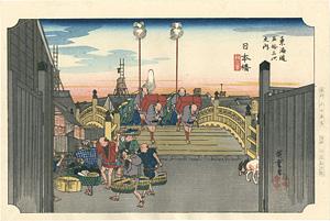 東海道五十三次之内 日本橋【復刻版】 / 広重初代