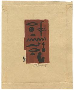 エジプト文字 / 徳力富吉郎