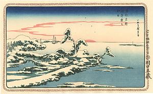東都名所 洲崎雪之初日 【復刻版】 / 広重初代