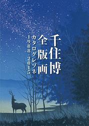 千住博 全版画 カタログレゾネ 1988-2015