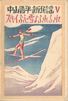 中山晋平新民謡曲 V スキーぶし 雪よふれふれ / 竹久夢二