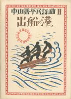 中山晋平民謡曲 II 出船の港 / 竹久夢二