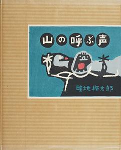 自摺版画集 山の呼ぶ声 / 畦地梅太郎
