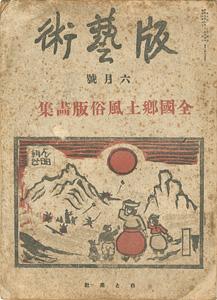 版藝術 第15号 全国郷土風俗版画集