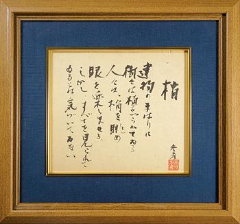 自筆色紙 梢 / 北川冬彦