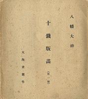 十銭版画 第1-4号(合本)