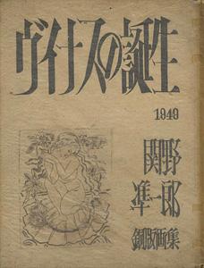 銅版画集 ヴイナスの誕生 / 関野凖一郎