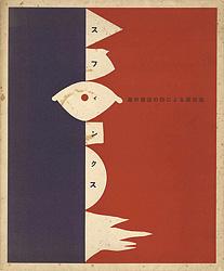 瀧口修造の詩による版画集 スフィンクス
