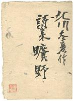 肉筆詩集 曠野 / 北川冬彦