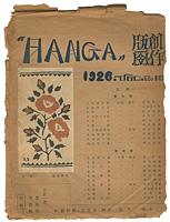 創作版画誌 HANGA 第9・10輯(合輯) / 山口久吉 編集兼発行者