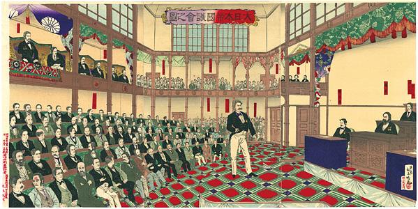 大日本帝国議会之図 / 吟光(銀光)