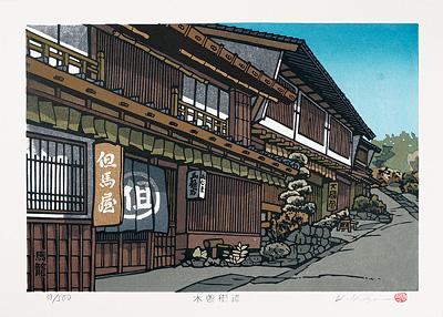 木曽街道 馬籠 / 西嶋勝之