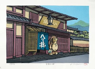 聖護院の舗 / 西嶋勝之