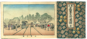 東京真画名所図解(12図) / 安治(探景)