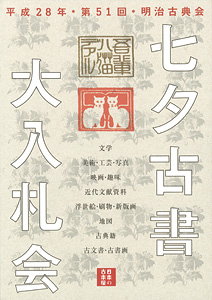 七夕古書大入札会2016目録