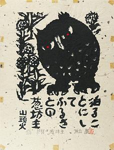 葱坊主 / 秋山巌