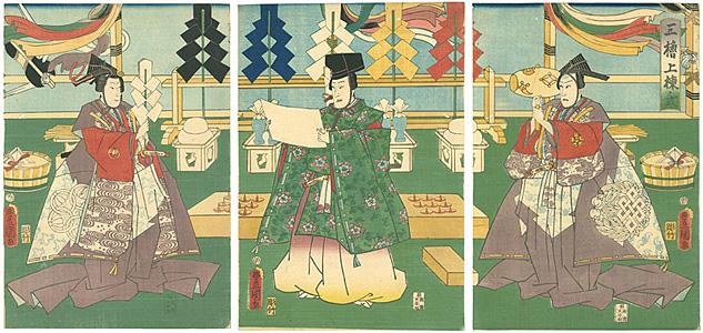 三櫓上棟ノ式 / 豊国三代