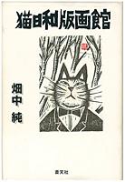 猫日和版画館 / 畑中純