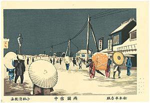 東京名所図 両国雪中【復刻版】 / 清親