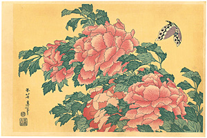牡丹に蝶 【復刻版】 / 北斎