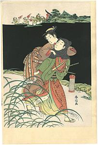 お仙のかけおち 【復刻版】 / 春信