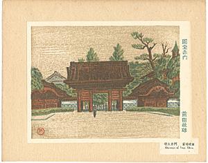 東京回顧図会 国宝赤門 / 前田政雄