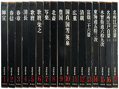 浮世絵大系 全17巻