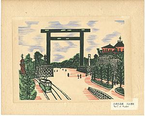 東京回顧図会 九段大鳥居 / 川上澄生