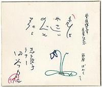 自筆色紙 恋はやさしい野辺の花よ / 田谷力三