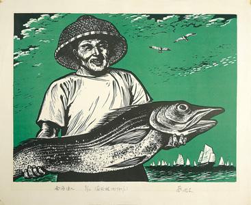 南海の漁師 / 蔡迪支
