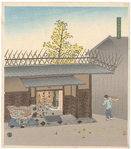 陶工清水六兵衛の家 / 徳力富吉郎