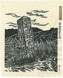諸国風物図絵 寂光院道しるべ / 平塚運一