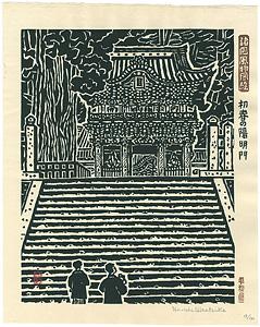 諸国風物図絵 初春の陽明門 / 平塚運一