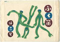 ふく笛第11号 / 棟方志功口絵