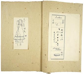 自筆画稿  「ハイカラ」考 美男変遷史 / 木村荘八