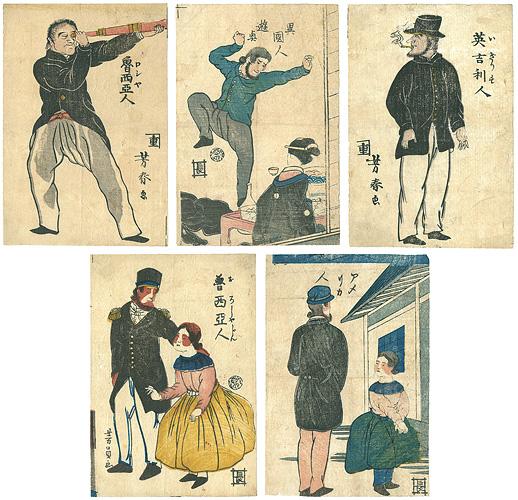 外国人の図 5枚組 / 芳春 芳員 他