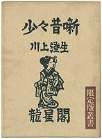 少々昔噺 限定版叢書 / 川上澄生