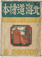 北海道絵本 / 川上澄生画刻 更科源蔵文