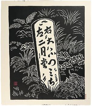 東大寺への石碑(奈良) / 平塚運一