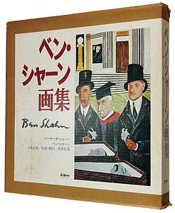 ベン・シャーン画集 / バーナーダ・シャーン著 桑原住雄監修・訳