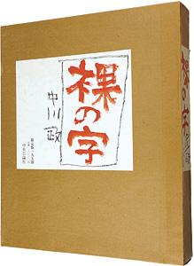 裸の字 / 中川一政