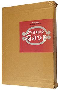 芹沢銈介画集 あのひと / 藤田慎一郎編