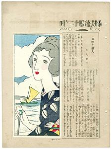 勇敢な恋人・「恋三題」挿絵 / 竹久夢二