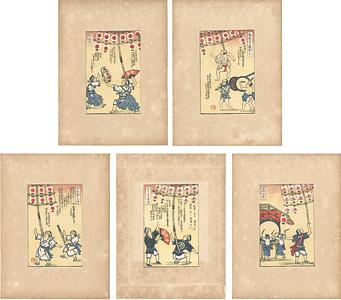 秋田名物 七夕祭 竿燈版画集 / 勝平得之